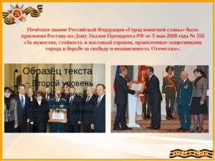 Почётное звание Российской Федерации «Город воинской славы» было присвоено Ро