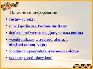 Источники информации: rostov-gorod.ru ru.wikipedia.org›Ростов-на-Дону donland