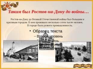 Таким был Ростов-на-Дону до войны… Ростов-на-Дону до Великой Отечественной во