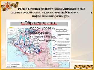 Ростов в планах фашистского командования был стратегической целью – как «воро