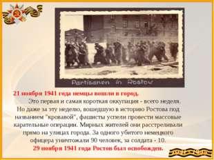 21 ноября 1941 года немцы вошли в город. Это первая и самая короткая оккупаци