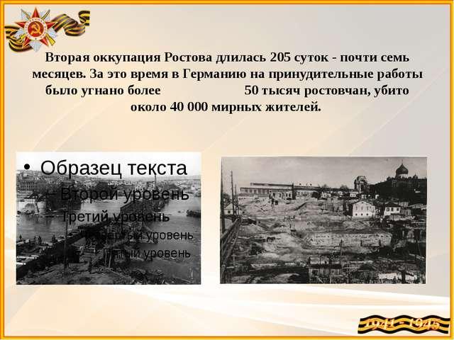 Вторая оккупация Ростова длилась 205 суток - почти семь месяцев. За это время...