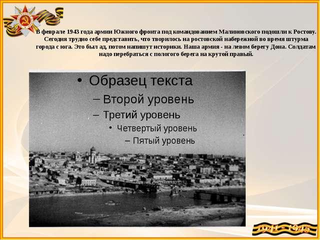 В феврале 1943 года армии Южного фронта под командованием Малиновского подошл...