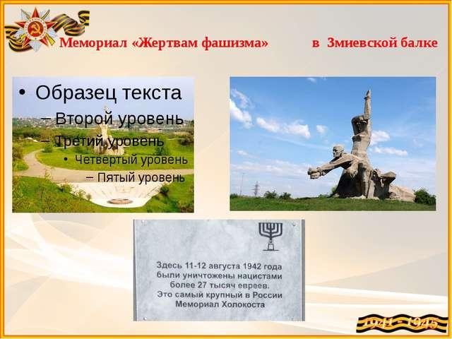 Мемориал «Жертвам фашизма» в Змиевской балке