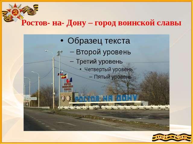 Ростов- на- Дону – город воинской славы