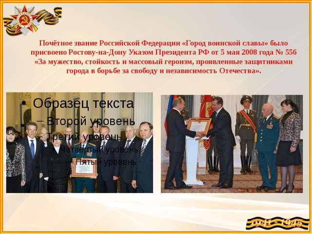 Почётное звание Российской Федерации «Город воинской славы» было присвоено Ро...