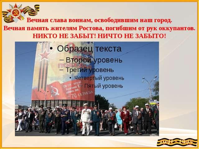 Вечная слава воинам, освободившим наш город. Вечная память жителям Ростова, п...