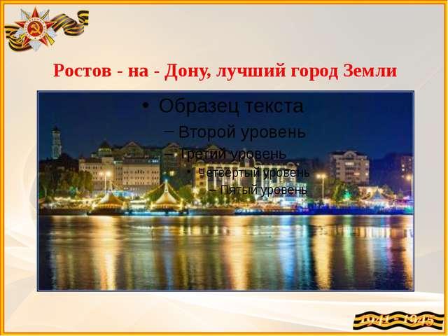 Ростов - на - Дону, лучший город Земли