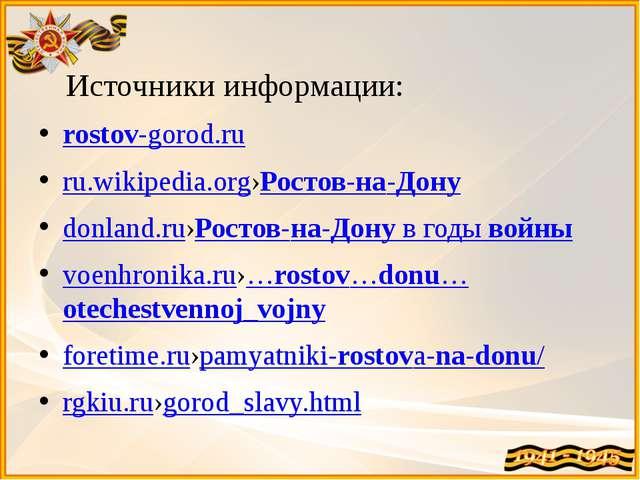 Источники информации: rostov-gorod.ru ru.wikipedia.org›Ростов-на-Дону donland...
