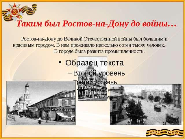 Таким был Ростов-на-Дону до войны… Ростов-на-Дону до Великой Отечественной во...