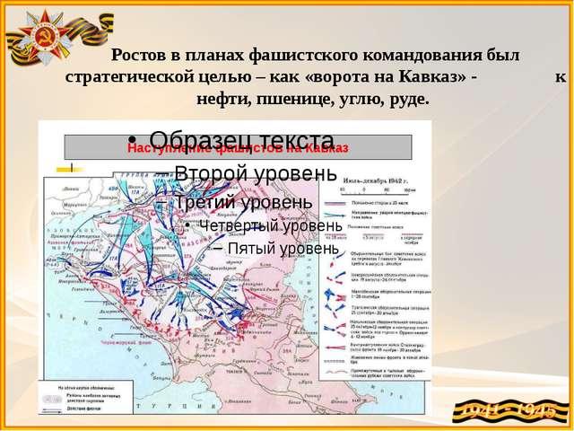 Ростов в планах фашистского командования был стратегической целью – как «воро...