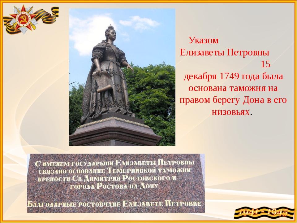 Указом Елизаветы Петровны 15 декабря 1749 года была основана таможня на право...