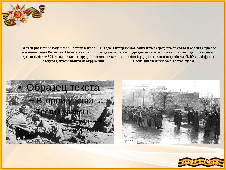 Второй раз немцы подошли к Ростову в июле 1942 года. Гитлер не мог допустить...