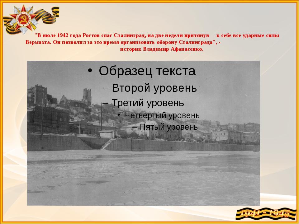 """""""В июле 1942 года Ростов спас Сталинград, на две недели притянув к себе все у..."""