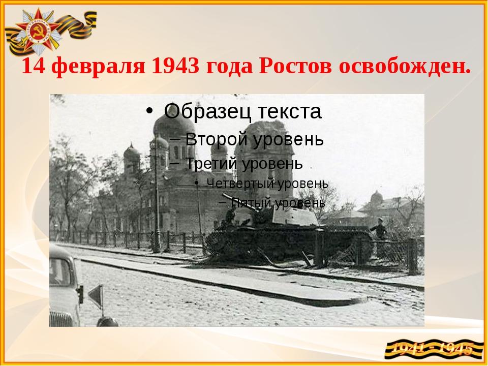 14 февраля 1943 года Ростов освобожден.