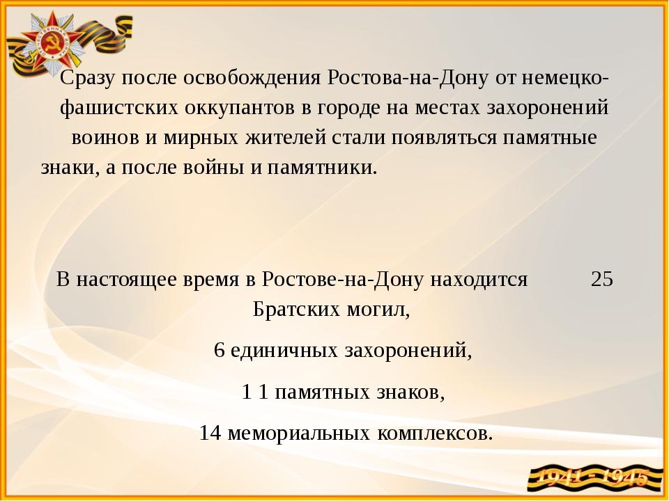 Сразу после освобождения Ростова-на-Дону от немецко-фашистских оккупантов в г...