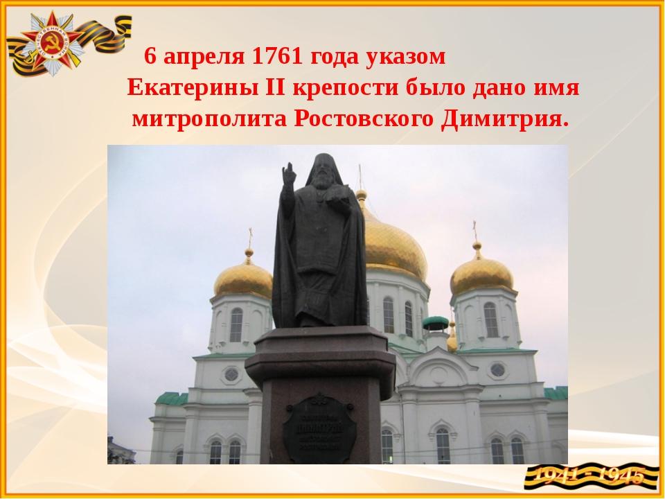 6 апреля 1761 года указом Екатерины II крепости было дано имя митрополита Ро...