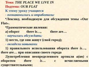 Тип урока: комбинированный речевой Тема: THE PLACE WE LIVE IN Подтема: OUR F