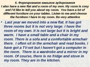 6. Формирование навыков аудирования I also have a new flat and a room of my o