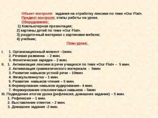 Объект контроля: задания на отработку лексики по теме «Our Flat». Предмет ко