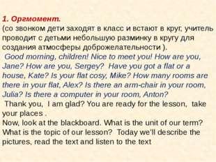 1. Оргмомент. (со звонком дети заходят в класс и встают в круг, учитель пров