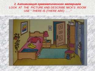 2. Активизация грамматического материала LOOK AT THE PICTURE AND DESCRIBE NIC