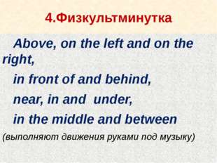 4.Физкультминутка Above, on the left and on the right, in front of and behind