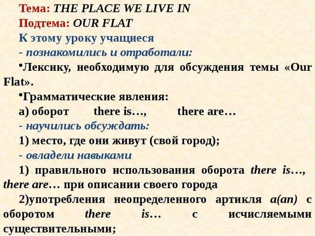 Тип урока: комбинированный речевой Тема: THE PLACE WE LIVE IN Подтема: OUR F...