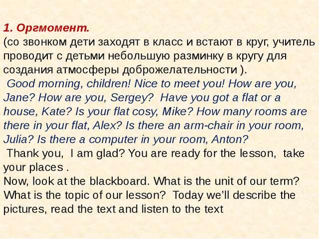 1. Оргмомент. (со звонком дети заходят в класс и встают в круг, учитель пров...