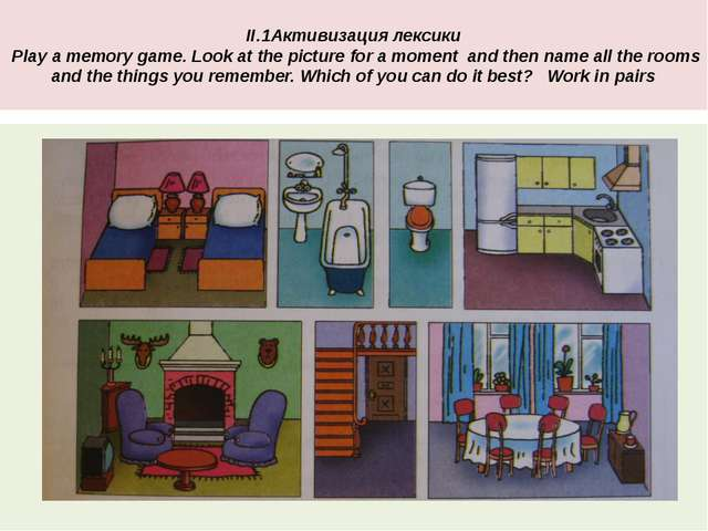 II.1Активизация лексики Play a memory game. Look at the picture for a moment...