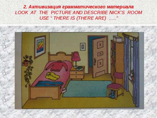 2. Активизация грамматического материала LOOK AT THE PICTURE AND DESCRIBE NIC...