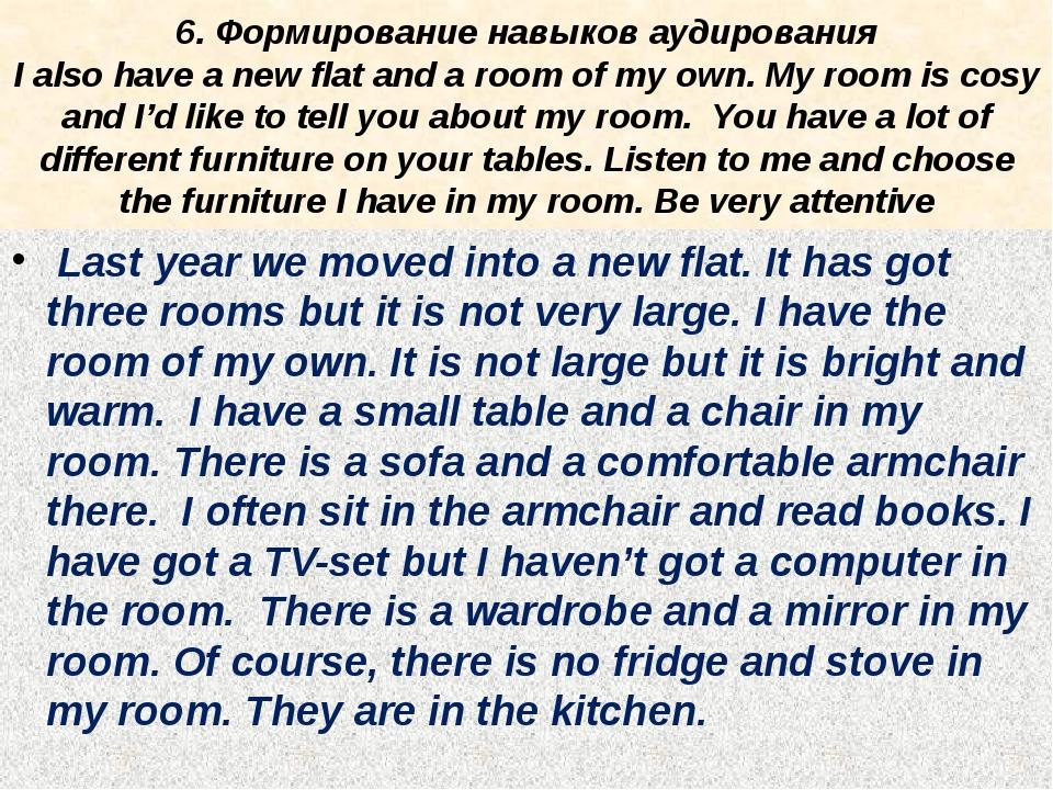 6. Формирование навыков аудирования I also have a new flat and a room of my o...