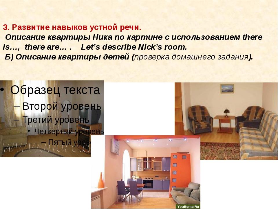 3. Развитие навыков устной речи. Описание квартиры Ника по картине с использ...