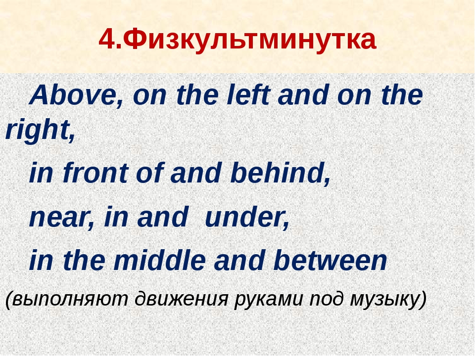 4.Физкультминутка Above, on the left and on the right, in front of and behind...