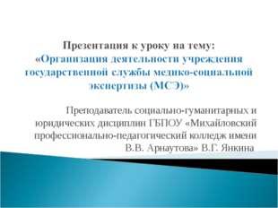 Преподаватель социально-гуманитарных и юридических дисциплин ГБПОУ «Михайловс