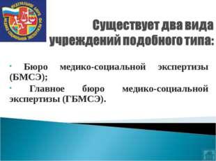 Бюро медико-социальной экспертизы (БМСЭ); Главное бюро медико-социальной эк