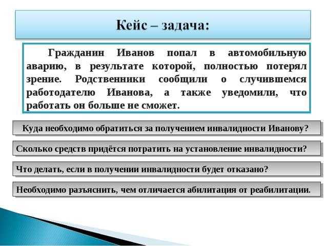 Гражданин Иванов попал в автомобильную аварию, в результате которой, полность...