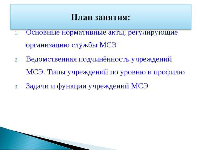 Основные нормативные акты, регулирующие организацию службы МСЭ Ведомственная...