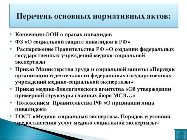 Конвенция ООН о правах инвалидов ФЗ «О социальной защите инвалидов в РФ» Расп...