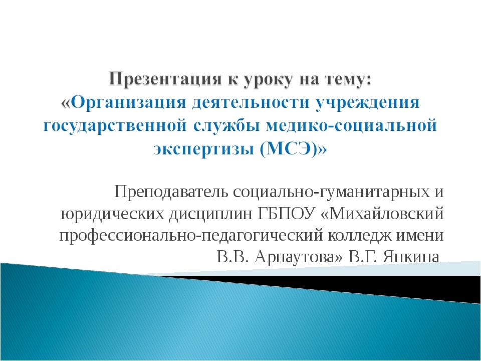 Преподаватель социально-гуманитарных и юридических дисциплин ГБПОУ «Михайловс...
