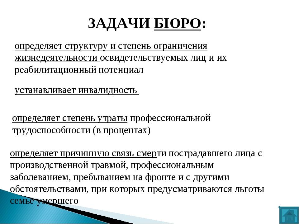 ЗАДАЧИ БЮРО: определяет структуру и степень ограничения жизнедеятельности осв...