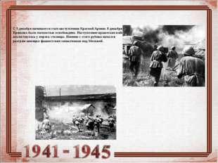 С 5 декабря начинается этап наступления Красной Армии. 8 декабря Крюково было
