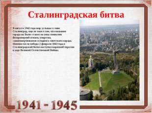 Сталинградская битва В августе 1942 года мир услышал слово Сталинград, еще не