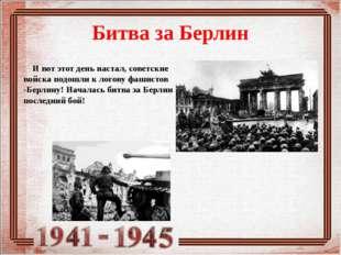 Битва за Берлин И вот этот день настал, советские войска подошли к логову фаш