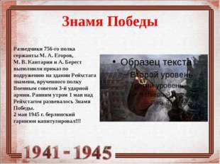 Знамя Победы Разведчики 756-го полка сержанты М. А. Егоров, М. В. Кантария и