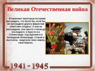 Великая Отечественная война И начинают некоторые историки рассуждать, что был