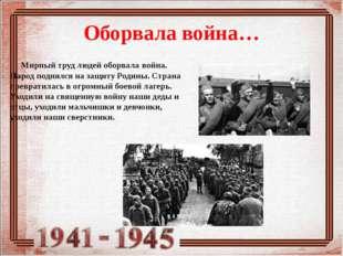 Оборвала война… Мирный труд людей оборвала война. Народ поднялся на защиту Ро