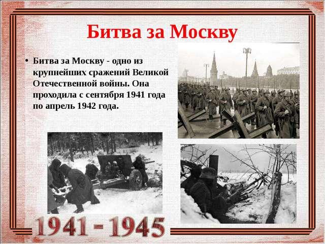 Битва за Москву Битва за Москву - одно из крупнейших сражений Великой Отечест...
