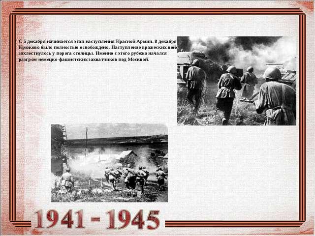 С 5 декабря начинается этап наступления Красной Армии. 8 декабря Крюково было...