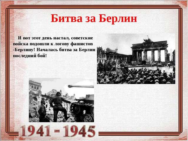 Битва за Берлин И вот этот день настал, советские войска подошли к логову фаш...